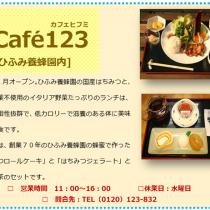 cafe123