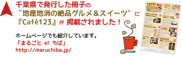 top_cafe123sassikeisai20160323