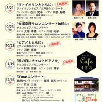 top_concert20160804