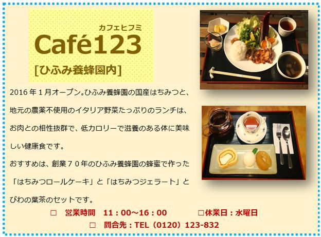 カフェ123(ひふみ)