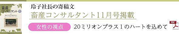 chikusan_banner