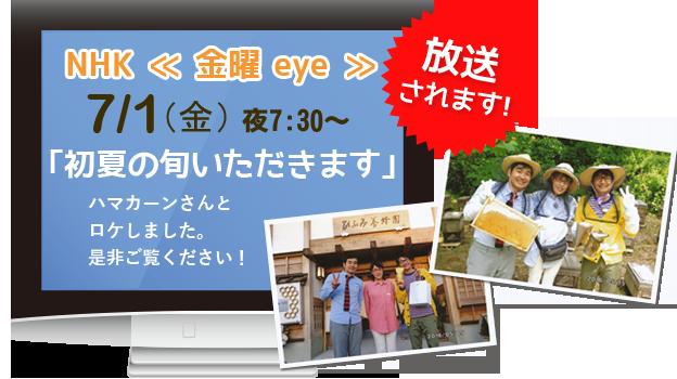 7月1日(金)NHK「金曜eye」初夏の旬いただきます